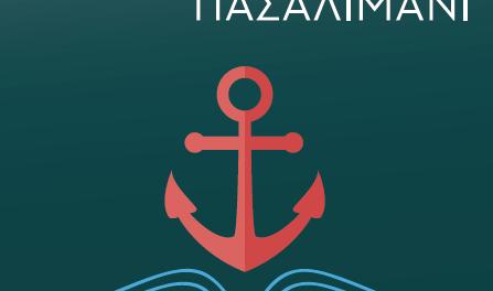 Απο τις 9 μέχρι τις 25 Ιουνίου η 31η Έκθεση Βιβλίου στο Πασαλιμάνι